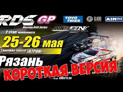 RDS GP 2018