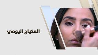 لما مسعود - المكياج اليومي - جمال