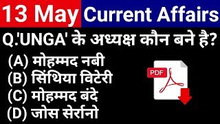 13 May 2019 Current Affairs, 13 मई करेंट अफेयर्स, Current Affairs in Hindi