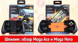 Шпилим: обзор Moga Ace и Moga Hero для iPhone и Android