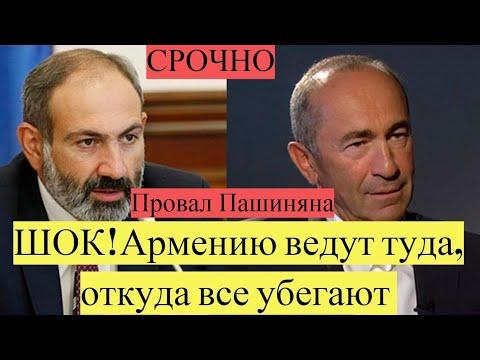 ШОК!Армению ведут туда, откуда все убегают — Роберт Кочарян о провалах Пашиняна!Новости сегодня!