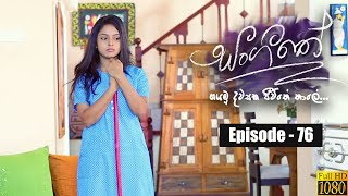 Sangeethe | Episode 76 27th May 2019