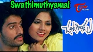 Chantigadu Telugu Movie Songs | Swathimuthyamai Video Song | Baladithya, Suhasini