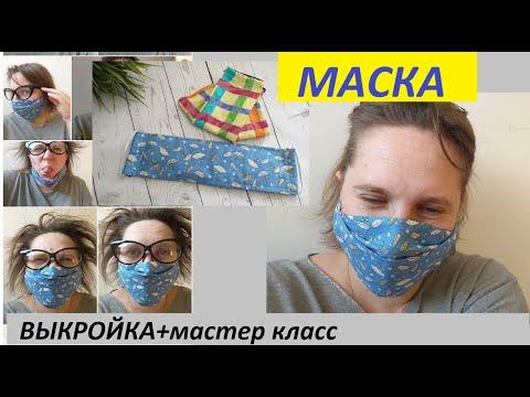Как сделать многоразовую маску своими руками! Мастер Класс как сшить маску. МАСКА ЛЕГКО И БЫСТРО!