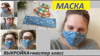 dIY Face Mask .КАК СДЕЛАТЬ МАСКУ  ЗА 2 МИНУТЫ СВОИМИ РУКАМИ😷DIY MEDICAL MASK FOR 2 MINUTES.