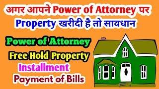 Property खरीदने से पहले इन बातो से रहे सावधान Know all about Power of Attorny How to Buy Home