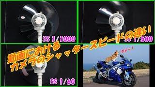 動画におけるカメラのシャッタースピードの違い thumbnail