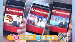 57頻道 東森財經新聞台APP Video