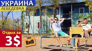 Самая дешевая база отдыха в Украине   Лебедёвка, Одесская область