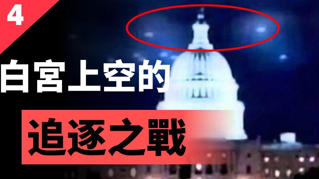 不明飛行物為何光臨白宮,还驚動總統?詳細解析1952年華盛頓UFO事件【🍁楓葉頻道】