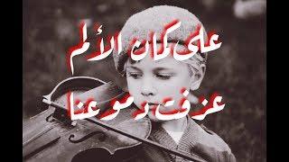 على كمان الألم تعزف دموعنا | موسيقى حزينة جدا - مؤثرة 😞
