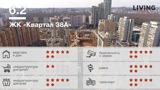 ЖК «Квартал 38А» обзор Тайного Покупателя. Новостройки Москвы
