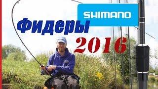 Фидеры Shimano  Каталог 2016