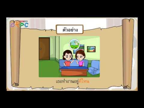 ทบทวนประโยคต่างๆ - สื่อการเรียนการสอน ภาษาไทย ป.3