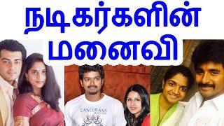 நடிகர்களின் மனைவி | Tamil actors wife |  Tamil cinema news |  Cinerockz