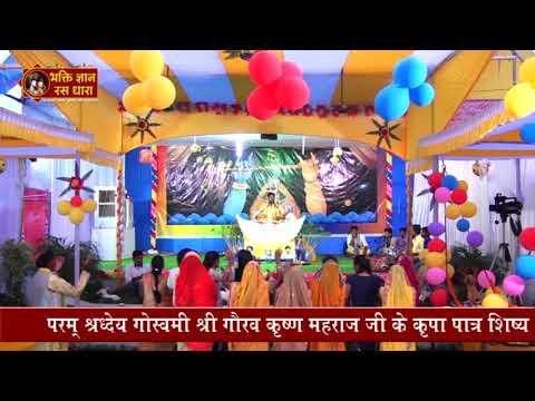 कृष्ण नाम प्यारा है गोपाल नाम प्यारा है, aacharya amar krishn ji mahraj