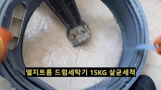 엘지트롬 드럼세탁기청소 15KG 분해살균세척