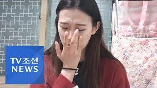 """유명 여성 유튜버 """"피팅모델 모집 공고에 속아…"""