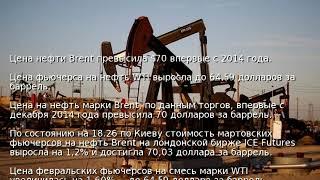 Смотреть видео Цена нефти Brent превысила $70 впервые с 2014 года онлайн