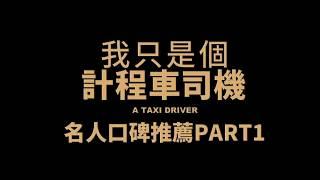 【我只是個計程車司機】名人口碑推薦Part1 9/8(五) 見證勇氣
