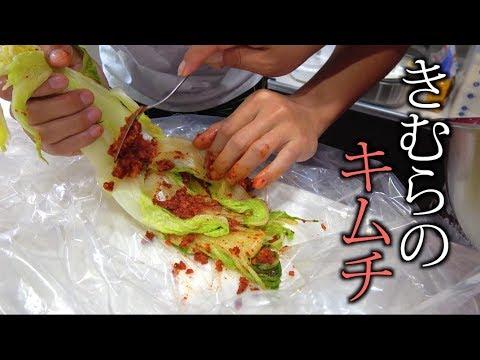 韓国唐辛子を使って本格キムチ作りに挑戦!!