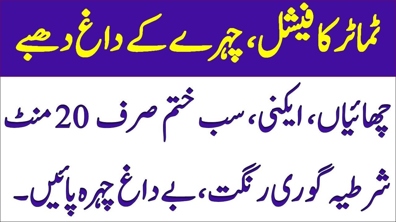 Skin Whitening Tomato Facial In Urdu Get Glowing Spotless Fair Skin Beauty Tips In Urdu Youtube