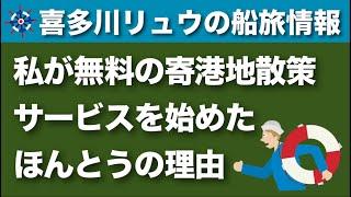 晩秋の地中海クルーズのすすめ〜日本人スタッフによる無料の寄港地散策サービスをはじめた理由 thumbnail