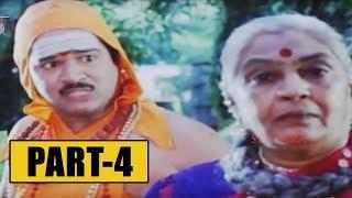 Alibaba Aradajanu Dongalun Telugu Full Comedy Movie Part -4 | Rajendra Prasad, Ravali | Sithaara