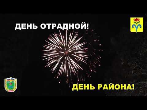 Фейрверк в честь дня Отрадненского района и дня станицы Отрадной