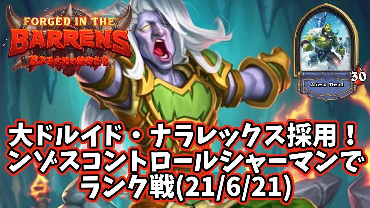 【ハースストーン】大ドルイド・ナラレックス採用!ンゾスコントロールシャーマンでランク戦(21/6/21)