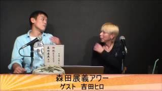 吉本が誇るスーパー爆笑王こと吉田ヒロさんをゲストにお迎えして、森田...