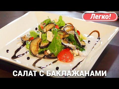 Диетический салат -
