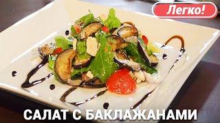 Теплый салат из баклажанов Рецепт | Овощной салат с баклажанами дома | Татьяна Глаголева