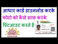 [ Hindi ] how to download and printout aadhar card online | clean image