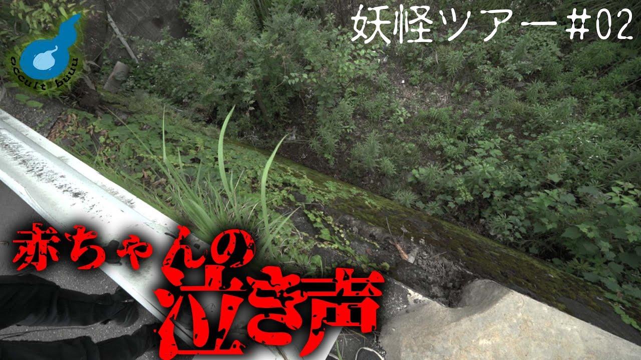 【怪奇現象】過去、ここにあった橋の下からは何故か赤ちゃんの泣き声が聞こえた