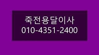 분당용달이사,010-4351-2400,죽전용달이사,침대…