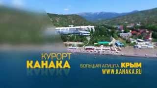 Канака (Крым, Алушта)(Всё для оздоровления и спокойного семейного отдыха с детьми ! Открытый пляж, чистое море, мягкий микроклима..., 2015-11-09T00:29:45.000Z)