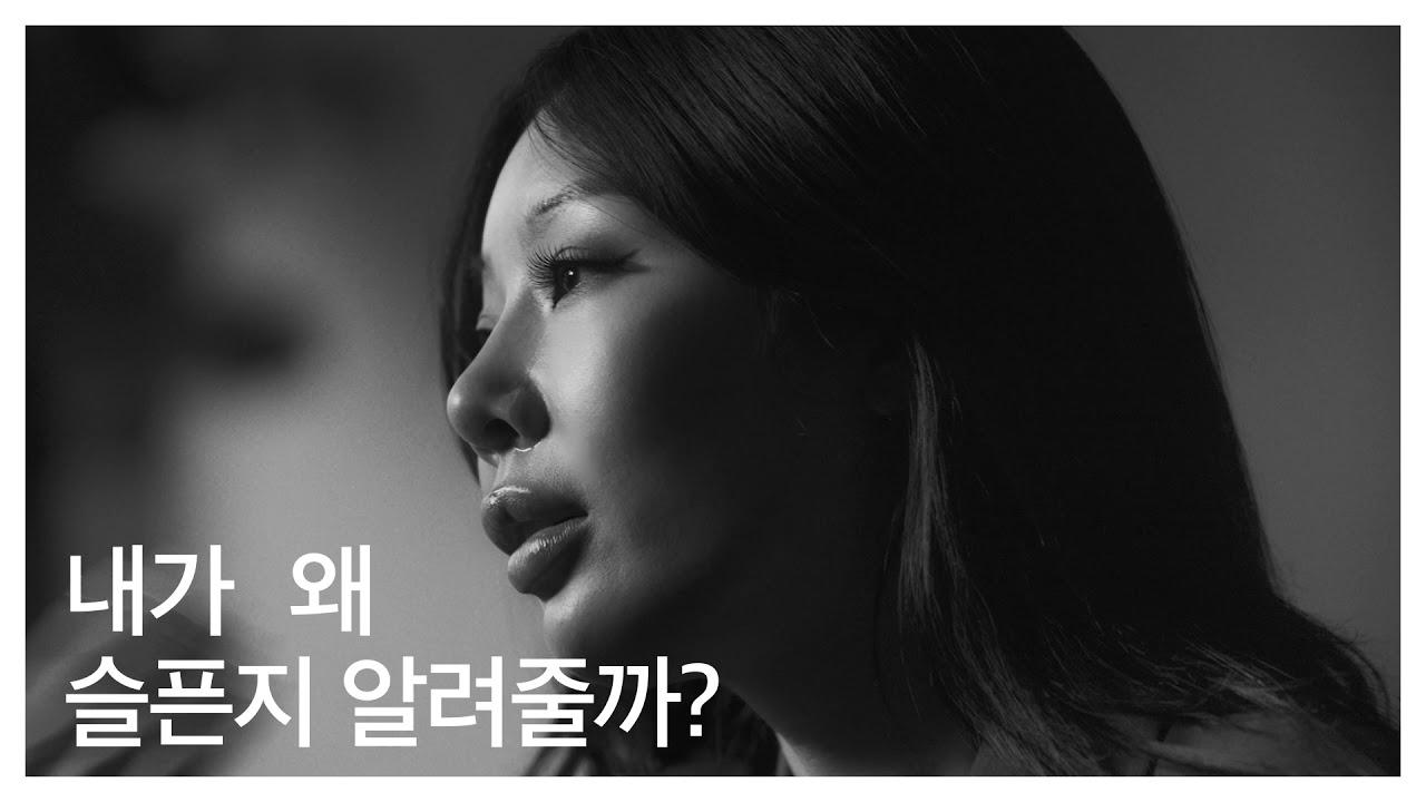 내가 왜 슬픈지 알려줄까? 😥 제시(Jessi) x 트로스트(Trost.)