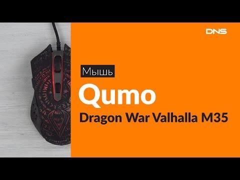 Распаковка мыши Qumo Dragon War Valhalla M35 / Unboxing Qumo Dragon War Valhalla M35