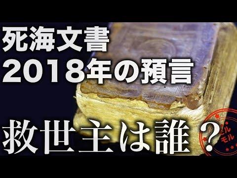 死海文書の2018年の予言が…日本人が人類の救世主に!?その内容とは? (Việt Sub)