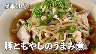 豚肉とモヤシのうまみ煮| Koh Kentetsu Kitchen【料理研究家コウケンテツ公式チャンネル】さんのレシピ書き起こし