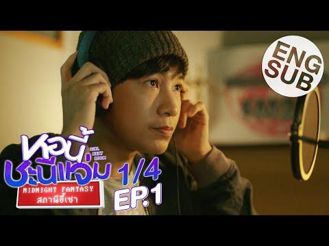 [Eng Sub] หอนี้ชะนีแจ่ม Girl Next Room ตอน สถานีขี้เซา Midnight Fantasy | EP.1 [1/4]
