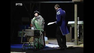 Рівнян запрошують в театр на нову виставу (ВІДЕО)