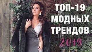19 модных трендов 2019 года | Обзор масс-маркет брендов (Topshop, Mango, Zara)