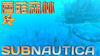 Subnautica 美麗水世界 EP24 探索蘑菇森林!蒐集獨眼巨人號的船體碎片吧!【至尊星】