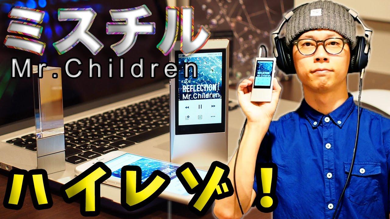 ミスチルのハイレゾ!USBの「REFLECTION」をパソコンやiPhoneで高音質で楽しもう!