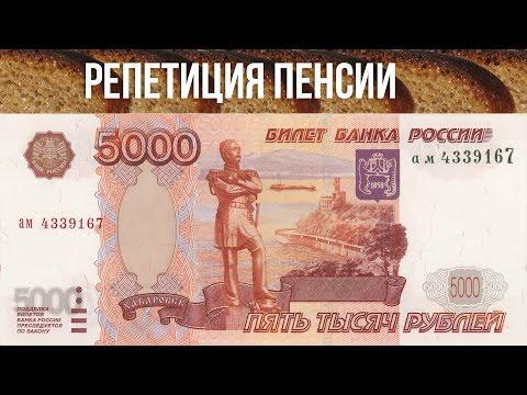 МИНИМАЛЬНАЯ ПЕНСИЯ В МОСКВА В  ГОДУ 2017