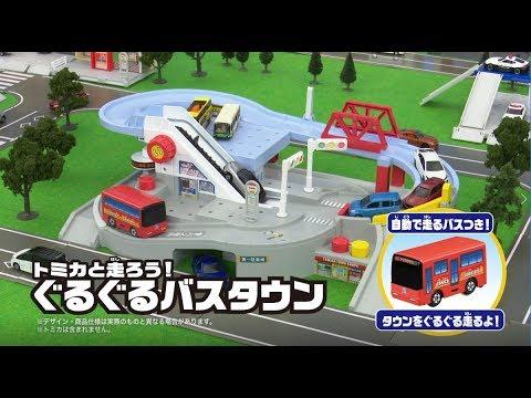 【トミカキッズチャンネル】トミカと走ろう! ぐるぐるバスタウン!