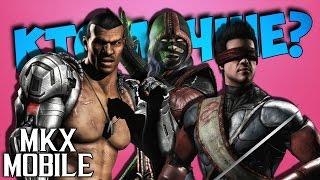 КАК НЕ ПРОГАДАТЬ | КОГО ПОКУПАТЬ И КАЧАТЬ | Mortal Kombat X Mobile