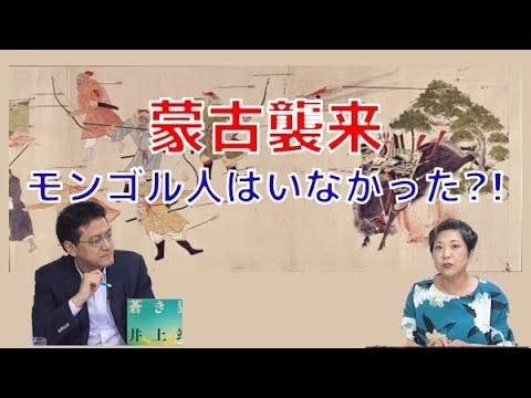 「蒙古襲来」にモンゴル人はいなかった!? 宮脇淳子 倉山満【チャンネルくらら】